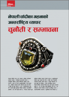 2012_Nitishar_silver jewellery_Challenges and Opportunities